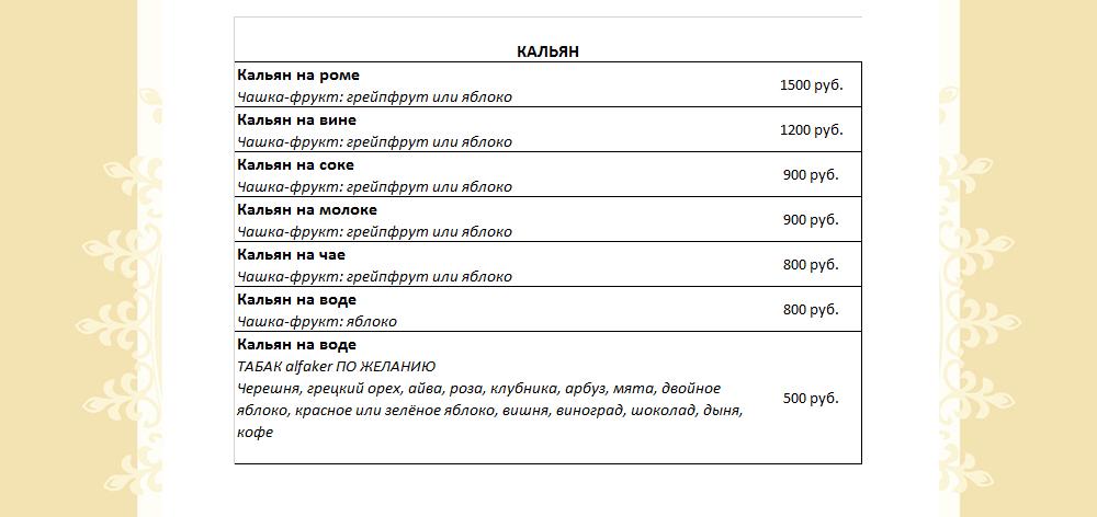 Ресторан Апшерон - кальян меню