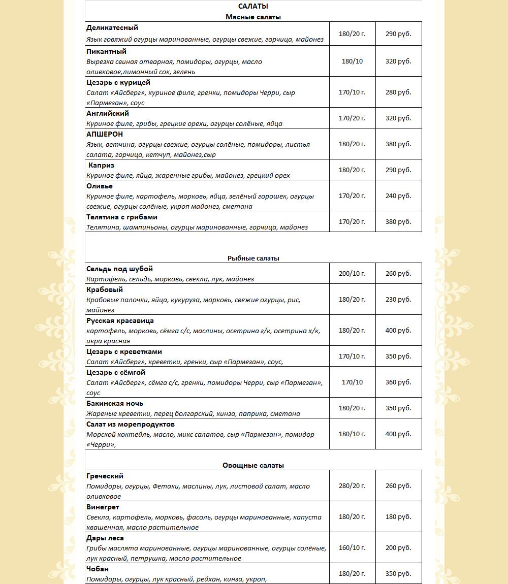 Ресторан Апшерон - меню